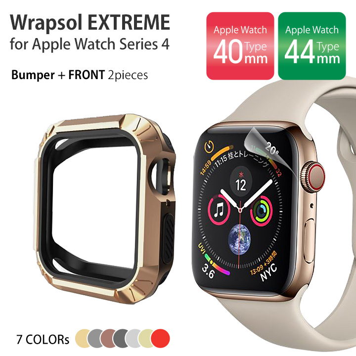 Wrapsol EXTREME for Apple Watch Series 4 Bumper + FRONT 2pieces 7 COLORs [Apple Watch 40mm Type] [Apple Watch 44mm Type]