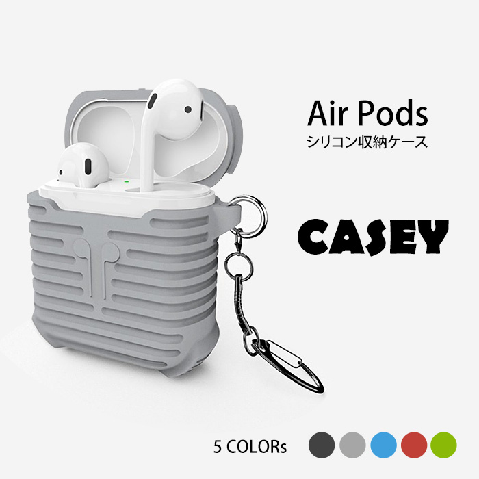 Air Pods シリコン収納ケース Casey 5 COLORs