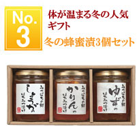 冬の蜂蜜漬3個セット