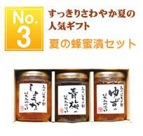 夏の蜂蜜漬3個セット