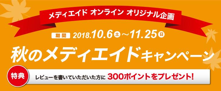秋のメディエイドキャンペーン