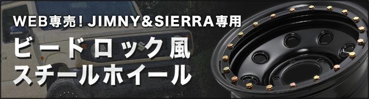 JIMNYSIERRA専用 ビードロック風スチールホイール.jpg