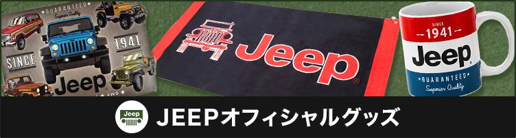 JEEPオフィシャルグッズ