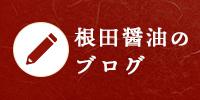 根田醤油のブログ
