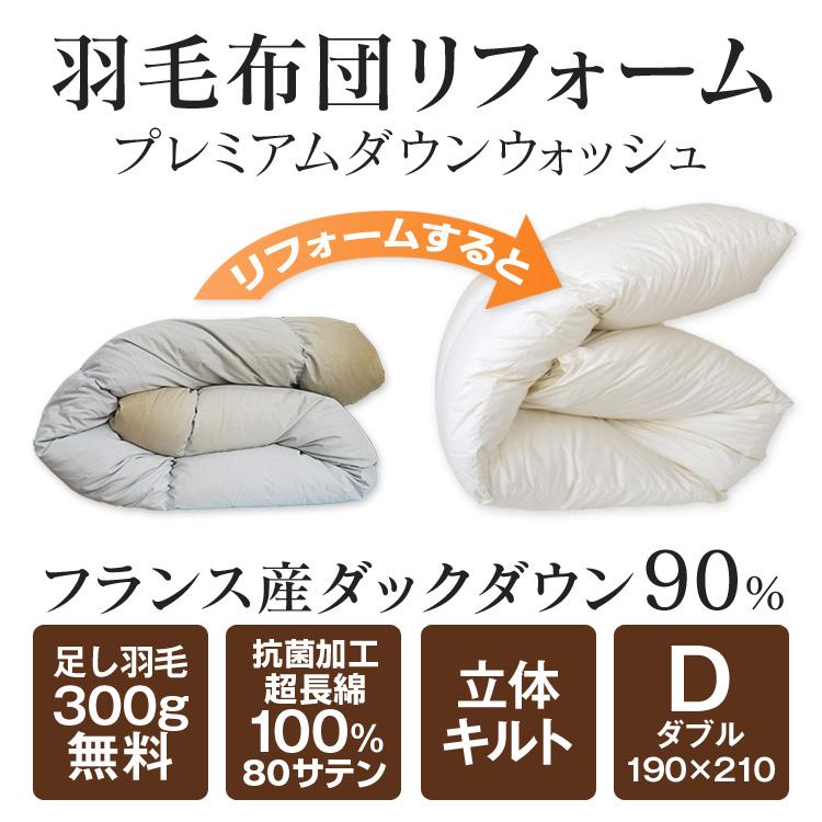 羽毛布団リフォーム ダブル プレミアムウォッシュ イングランドダウン90% 綿100% 80サテン