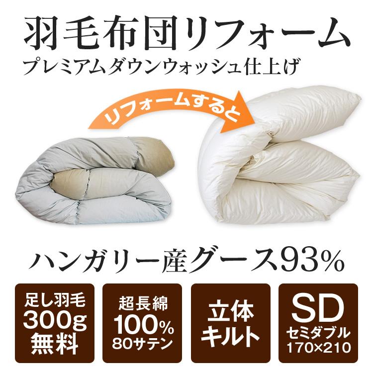 羽毛布団リフォーム セミダブル プレミアムウォッシュ ハンガリー産グース93% 綿100% 80サテン 抗菌加工