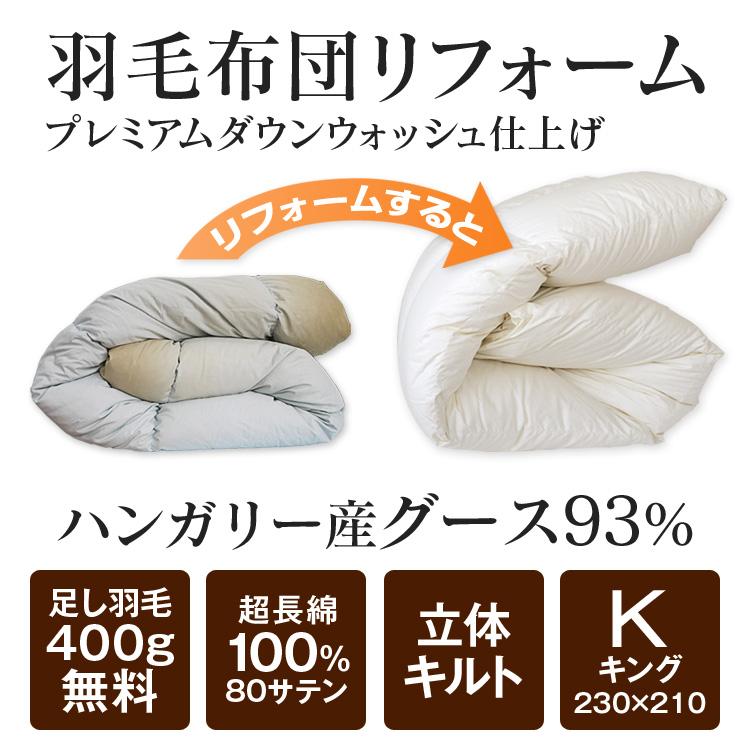 羽毛布団リフォーム キング プレミアムウォッシュ ハンガリー産グース93% 綿100% 80サテン 抗菌加工