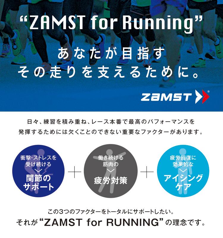 ZAMST for RUNNING あなたが目指すその走りを支えるために。
