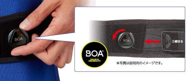 Boa ® クロージャーシステム採用