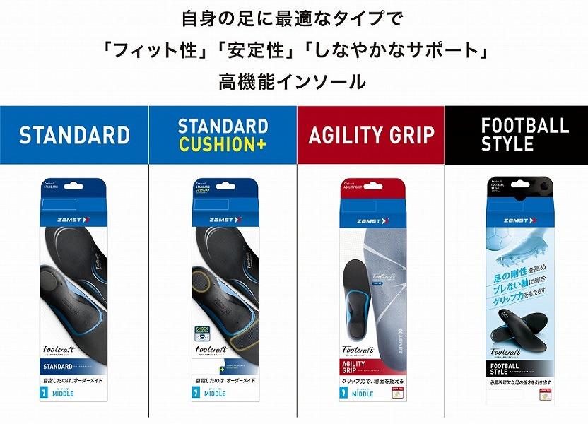 footcraftシリーズ