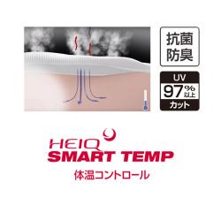 「HEIQ SMART TEMP」による体温コントロール機能