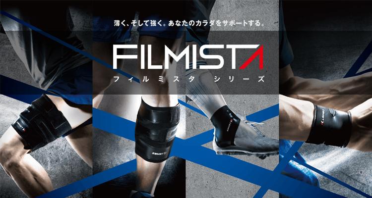 FILMISTAシリーズ
