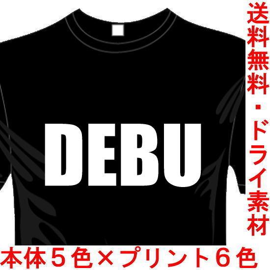 ジョークTシャツ DEBU デブ 送料無料