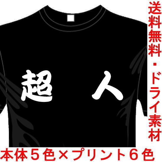 スポーツウェア 漢字Tシャツ 超人 送料無料