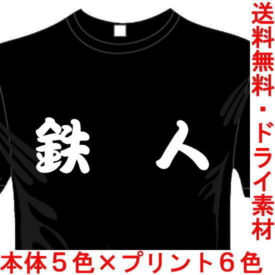 スポーツウェア 漢字Tシャツ 鉄人 送料無料