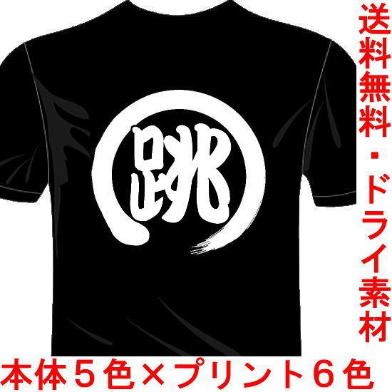 スポーツウェア 漢字Tシャツ 跳 バックプリント1文字 送料無料