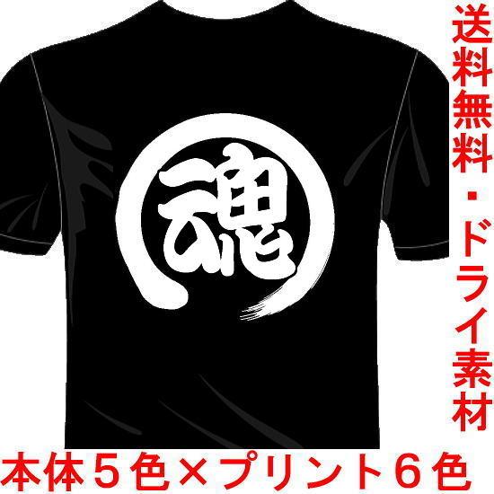 スポーツウェア 漢字Tシャツ 魂 バックプリント1文字 送料無料