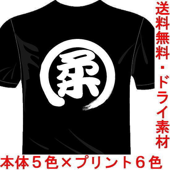 スポーツウェア 漢字Tシャツ 柔道 バックプリント1文字 送料無料