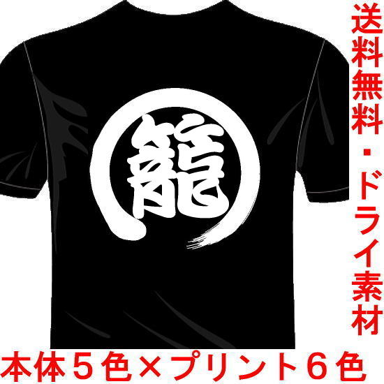 スポーツTシャツ 籠球 バスケットボール バックプリント1文字 送料無料