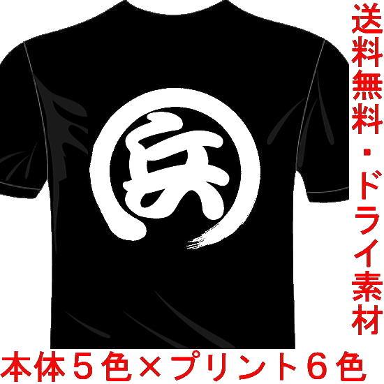 ミリタリーTシャツ サバゲー 兵 バックプリント1文字 送料無料