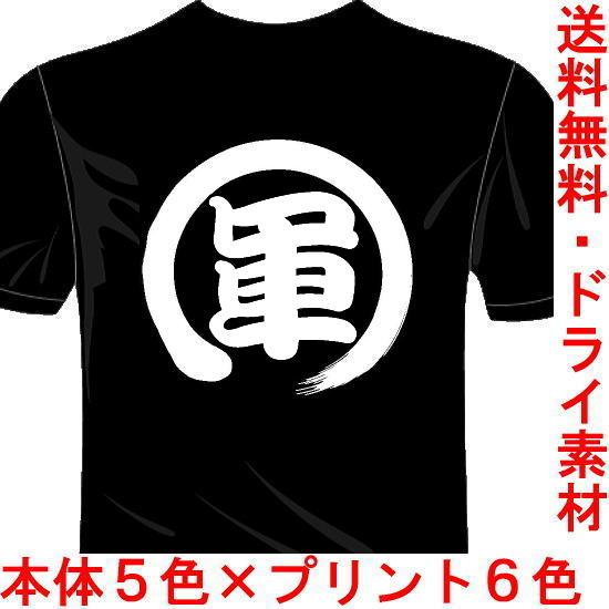 ミリタリーTシャツ サバゲー 軍 バックプリント1文字 送料無料