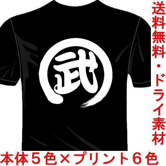 ミリタリーTシャツ サバゲー 武 バックプリント1文字 送料無料