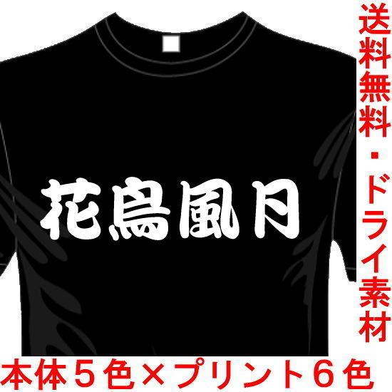 おもしろ漢字Tシャツ 花鳥風月 四字熟語シリーズ 送料無料