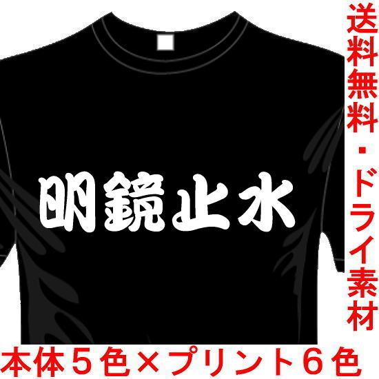 おもしろ漢字Tシャツ 明鏡止水 四字熟語シリーズ 送料無料