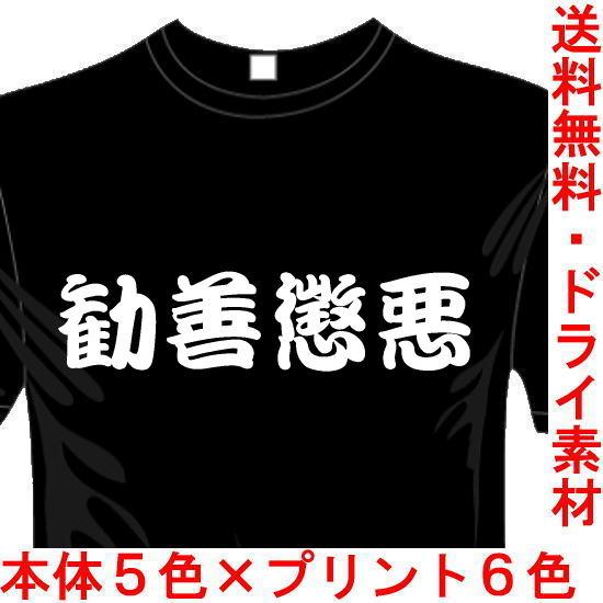 おもしろ漢字Tシャツ 勧善懲悪 四字熟語シリーズ 送料無料