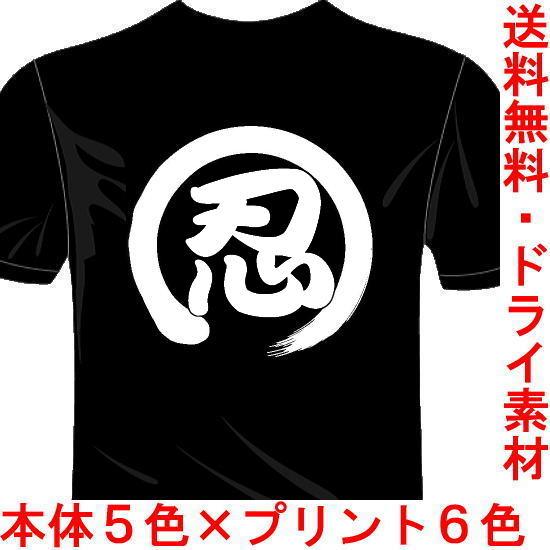 おもしろ漢字Tシャツ 忍 バックプリント1文字 送料無料