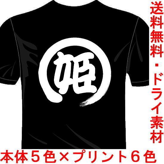 おもしろ漢字Tシャツ 姫 バックプリント1文字 送料無料