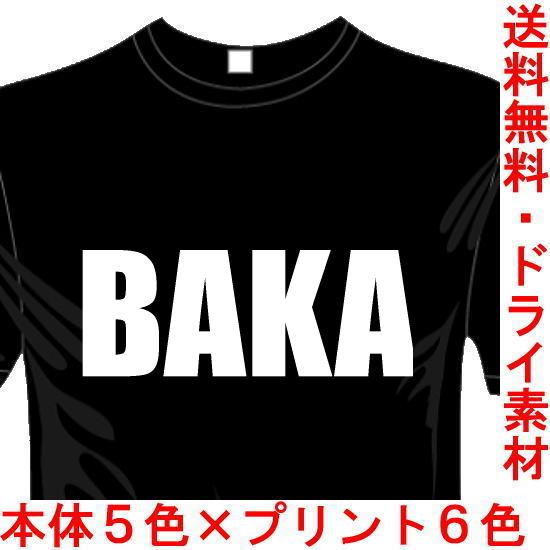 ジョークTシャツ BAKA バカ 送料無料