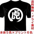 スポーツウェア 漢字Tシャツ プロ野球応援 バックプリント1文字 送料無料