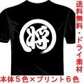 ミリタリーTシャツ サバゲー 将 バックプリント1文字 送料無料