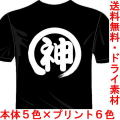おもしろ漢字Tシャツ 神 バックプリント1文字 送料無料