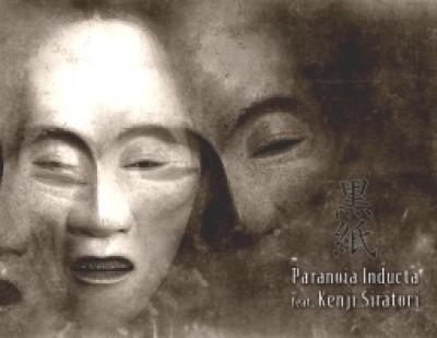 Paranoia Inducta Feat. Kenji Siratori: Black Paper 【予約受付中】