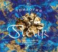 Fleur: Trilogy (3CD)