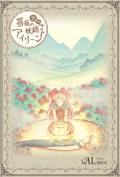 Almee: 薔薇の妖精アイリーン