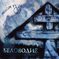 Moon Far Away: Belovedie (LP) 【予約受付中】