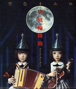 黒色すみれ: 天氣輪組曲