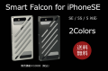 【iPhoneSE / 5s / 5対応】Smart Falcon for iPhoneSE /5S /5