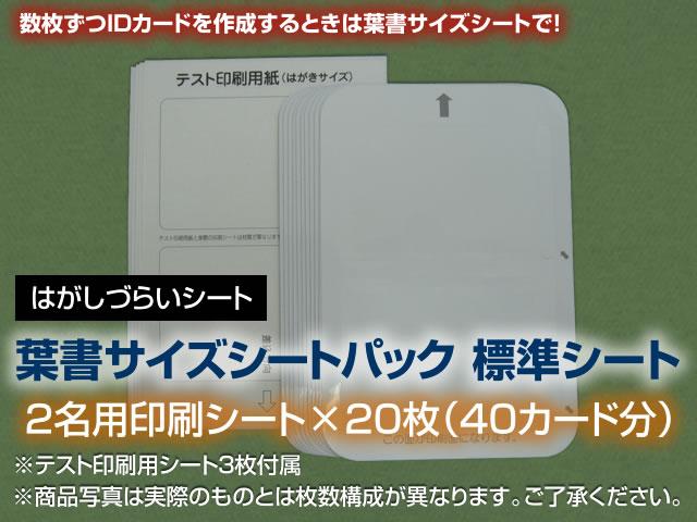 葉書サイズシートパック【標準シート】