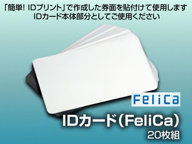 IDカード「FeliCa」