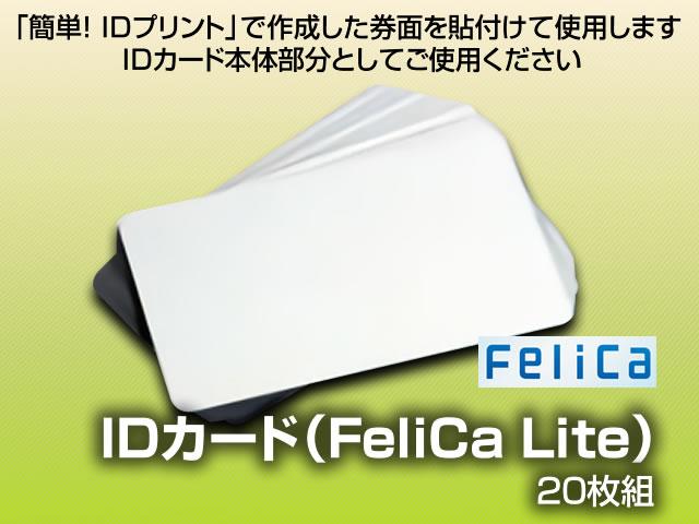 IDカード「FeliCa Lite」