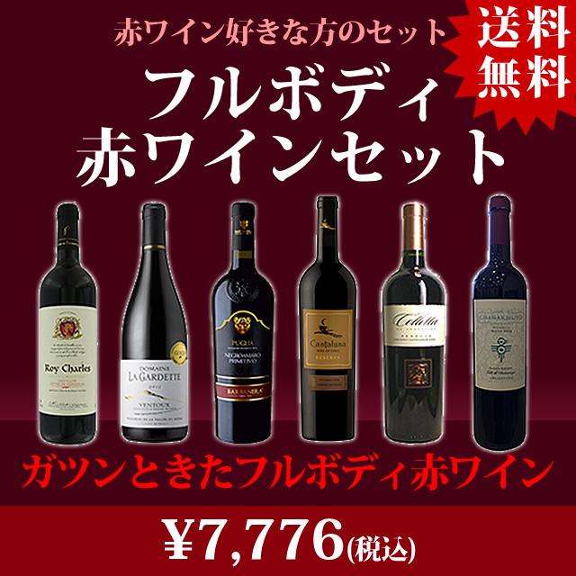 フルボディ赤ワインセット