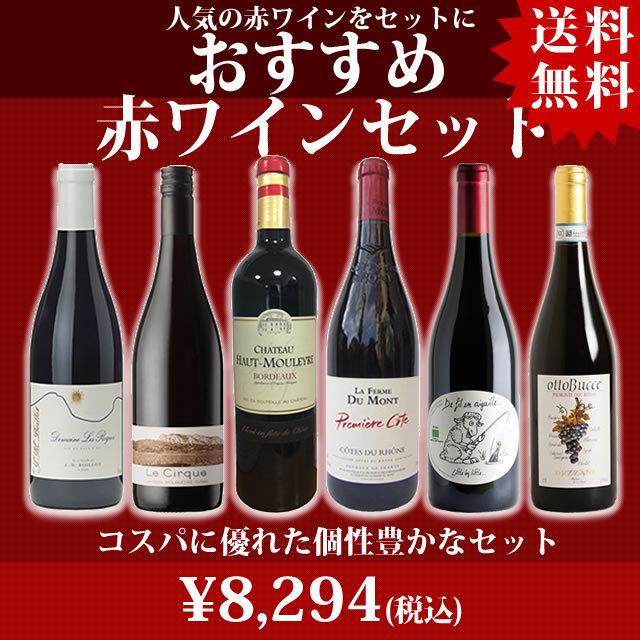 おすすめ赤ワインセット