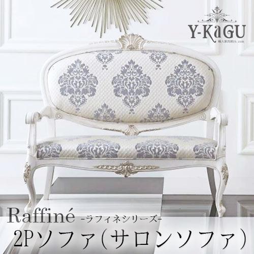 【P5倍】【送料無料・開梱設置付き】Y-KAGUオリジナル Raffine-ラフィネシリーズ-2Pソファ(BL)