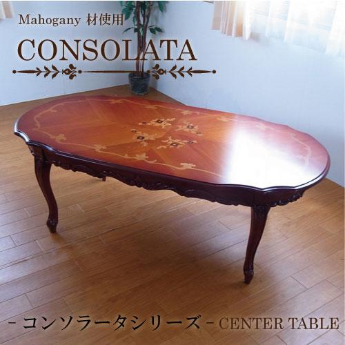【送料無料・開梱設置付き】マホガニー材使用・CONSOLATA-コンソラータ- センターテーブル(1300)