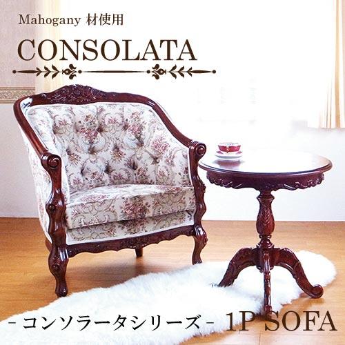 【送料無料・開梱設置付き】マホガニー材使用・CONSOLATA-コンソラータ- 1Pソファ(アームチェア)