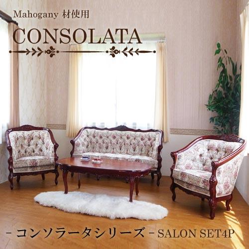 【送料無料・開梱設置付き】セットでお得♪マホガニー材使用・CONSOLATA-コンソラータ- サロンセット4P